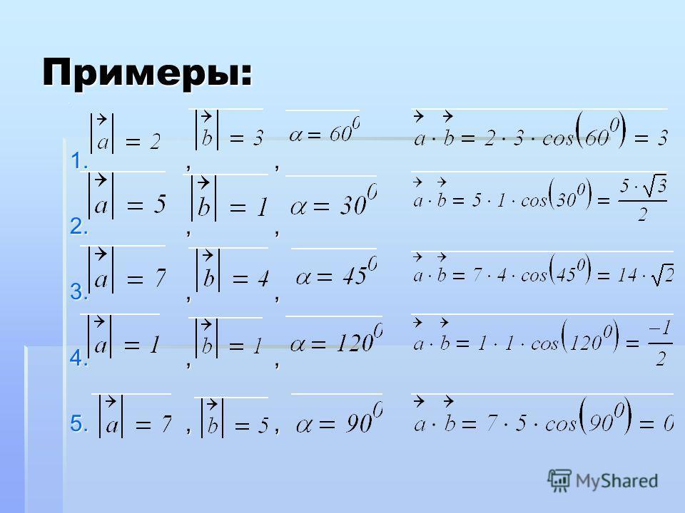 Примеры: 1.,, 2.,, 3.,, 4.,, 5.,,