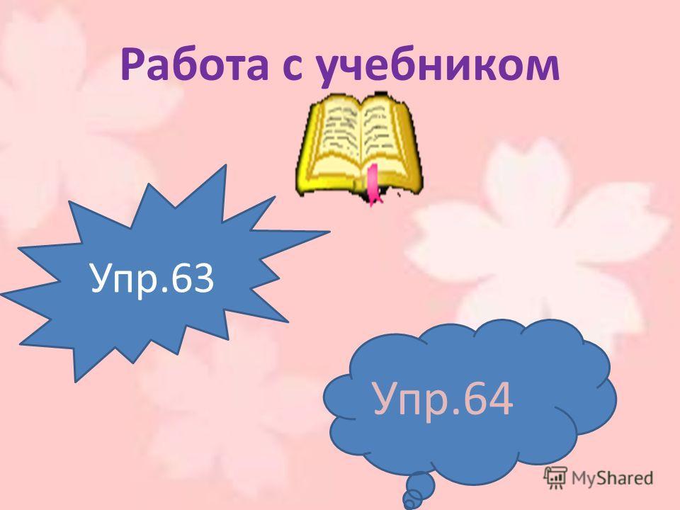 С помощью имен прилагательных можно описать у существительных величину, форму, вкус и т.д.