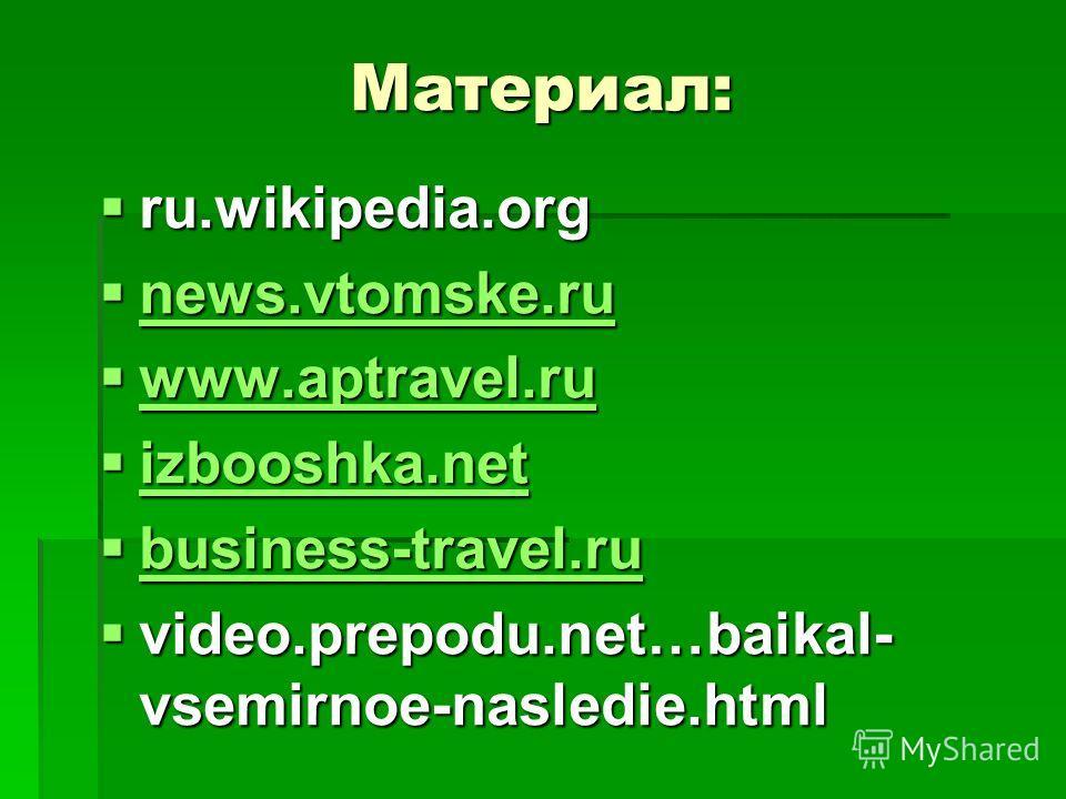 Материал: ru.wikipedia.org ru.wikipedia.org news.vtomske.ru news.vtomske.ru news.vtomske.ru www.aptravel.ru www.aptravel.ru www.aptravel.ru izbooshka.net izbooshka.net izbooshka.net business-travel.ru business-travel.ru business-travel.ru video.prepo