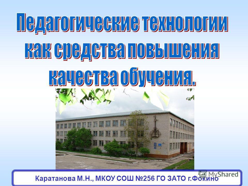 Каратанова М.Н., МКОУ СОШ 256 ГО ЗАТО г.Фокино