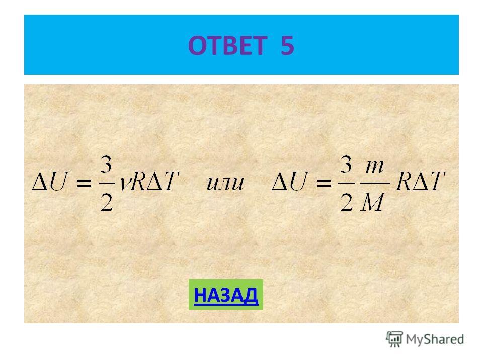 ОТВЕТ 5 НАЗАД