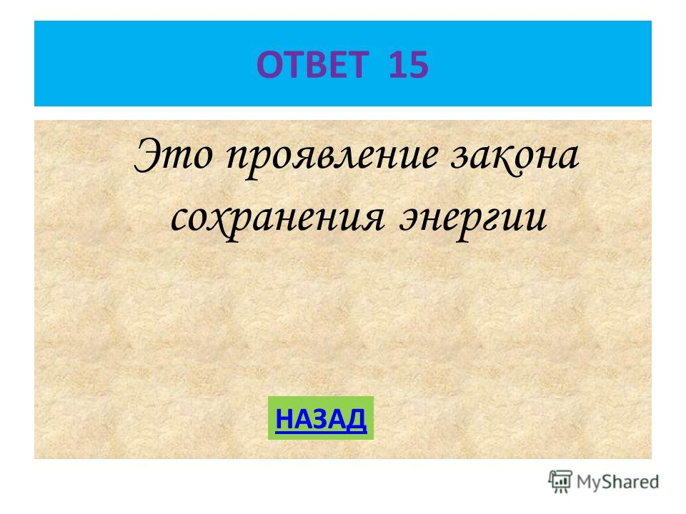 ОТВЕТ 15 Это проявление закона сохранения энергии НАЗАД
