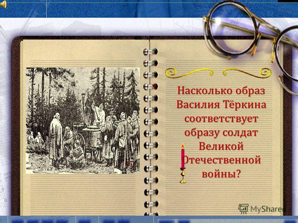 Насколько образ Василия Тёркина соответствует образу солдат Великой Отечественной войны?