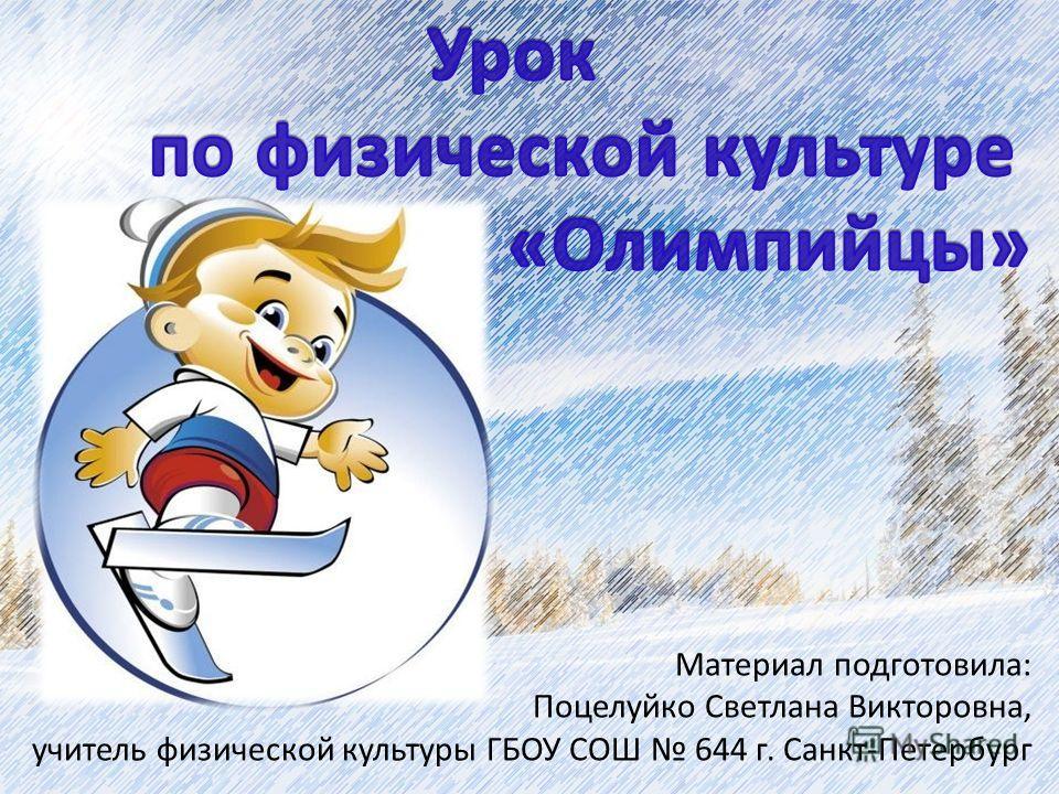Материал подготовила: Поцелуйко Светлана Викторовна, учитель физической культуры ГБОУ СОШ 644 г. Санкт-Петербург