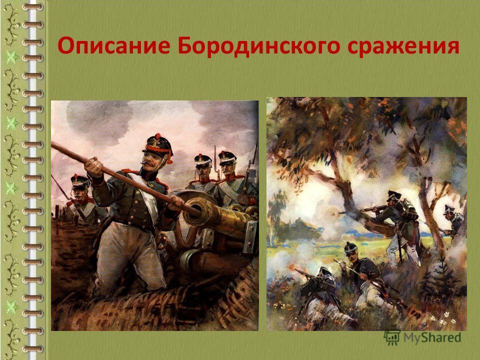 Описание Бородинского сражения