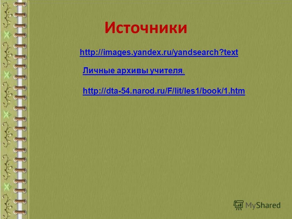 Источники http://images.yandex.ru/yandsearch?text Личные архивы учителя. http://dta-54.narod.ru/F/lit/les1/book/1.htm