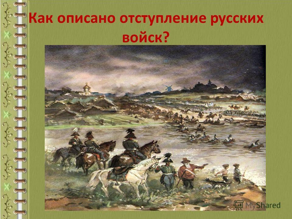 Как описано отступление русских войск?