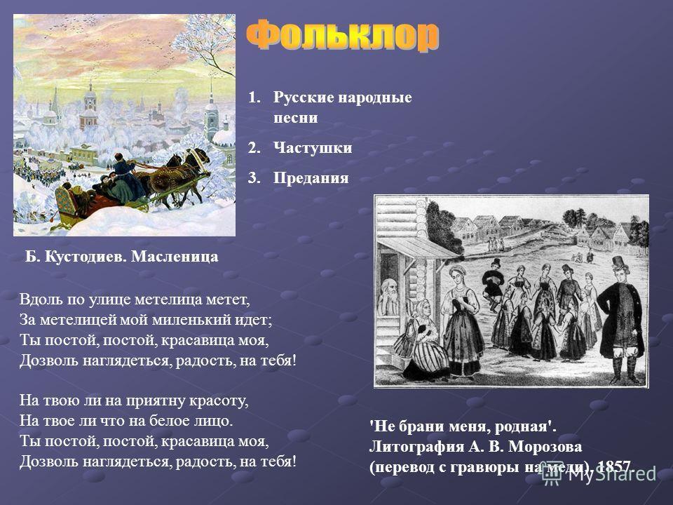 Русские народные песни 2 частушки 3