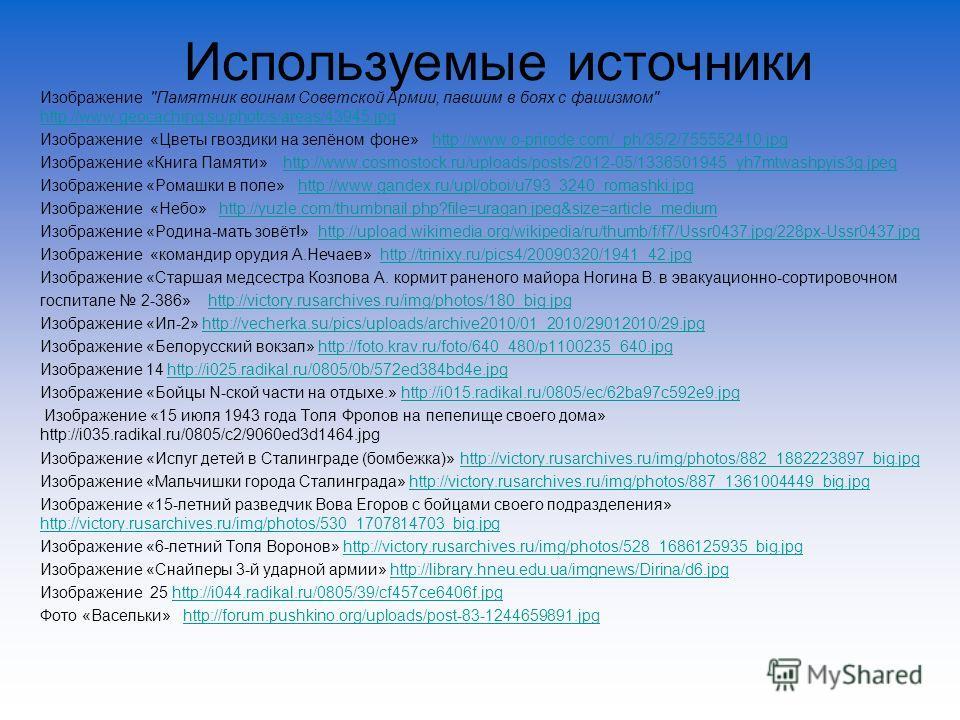 Используемые источники Изображение