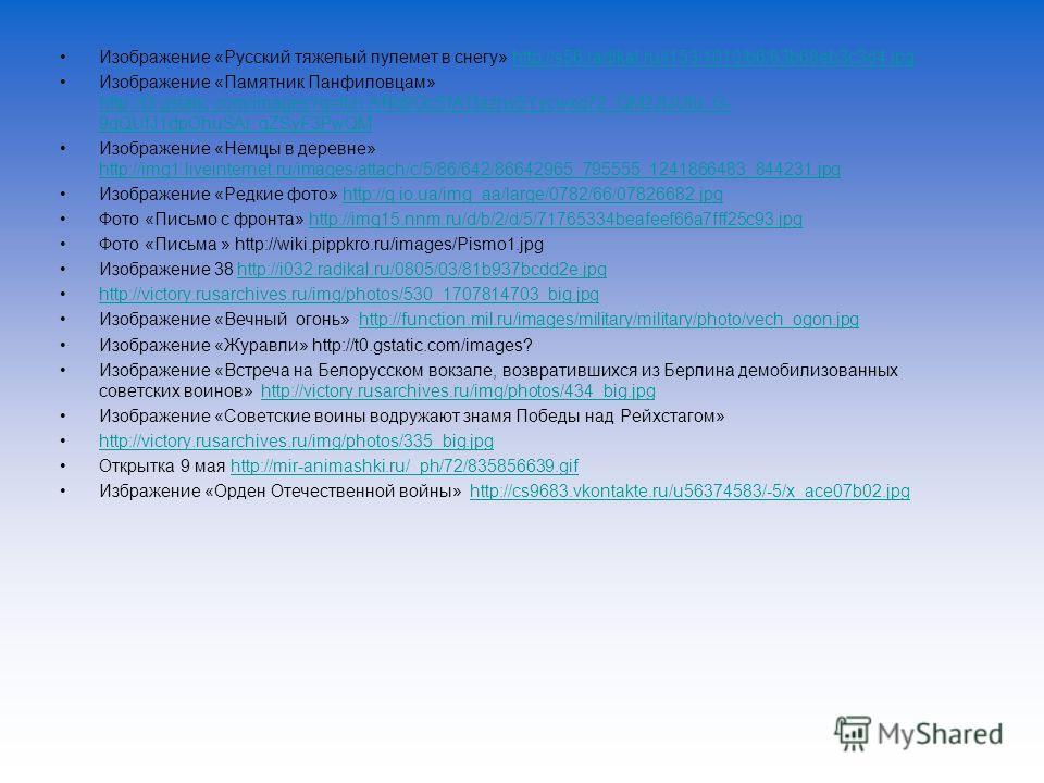 Изображение «Русский тяжелый пулемет в снегу» http://s56.radikal.ru/i153/1010/b6/63b68eb3c3d4.jpghttp://s56.radikal.ru/i153/1010/b6/63b68eb3c3d4. jpg Изображение «Памятник Панфиловцам» http://t3.gstatic.com/images?q=tbn:ANd9GcSfATtazny5Yycwxq72_QM2Jl