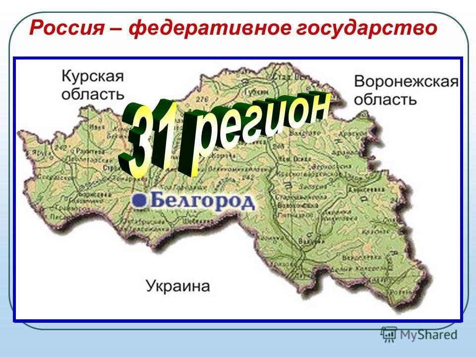 Россия – федеративное государство ФЕДЕРАТИВНОЕ ГОСУДАРСТВО (от лат. - союз) - объединение двух или нескольких государственно-территориальных (или национальных) образований (штатов, земель, краев, областей, республик и т.п.) в единое государство при с