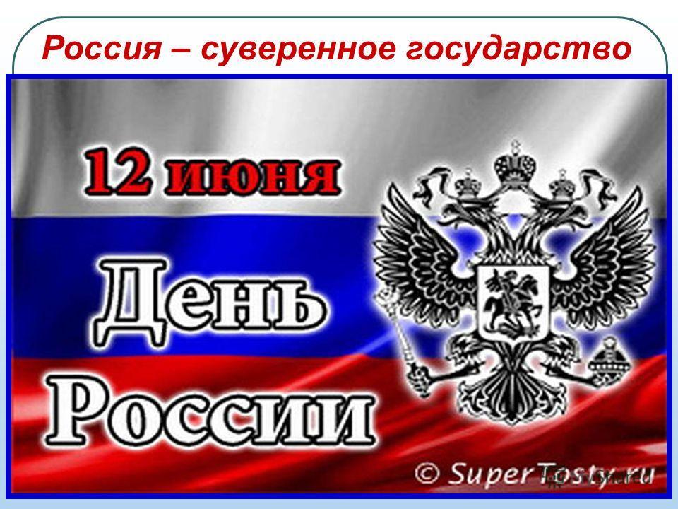 Россия – суверенное государство Иммунитет государства (суверенный иммунитет) – в международном праве принцип, в соответствии с которым суверенное государство не подчиняется органам власти других государств. Принцип иммунитета государства основан на п