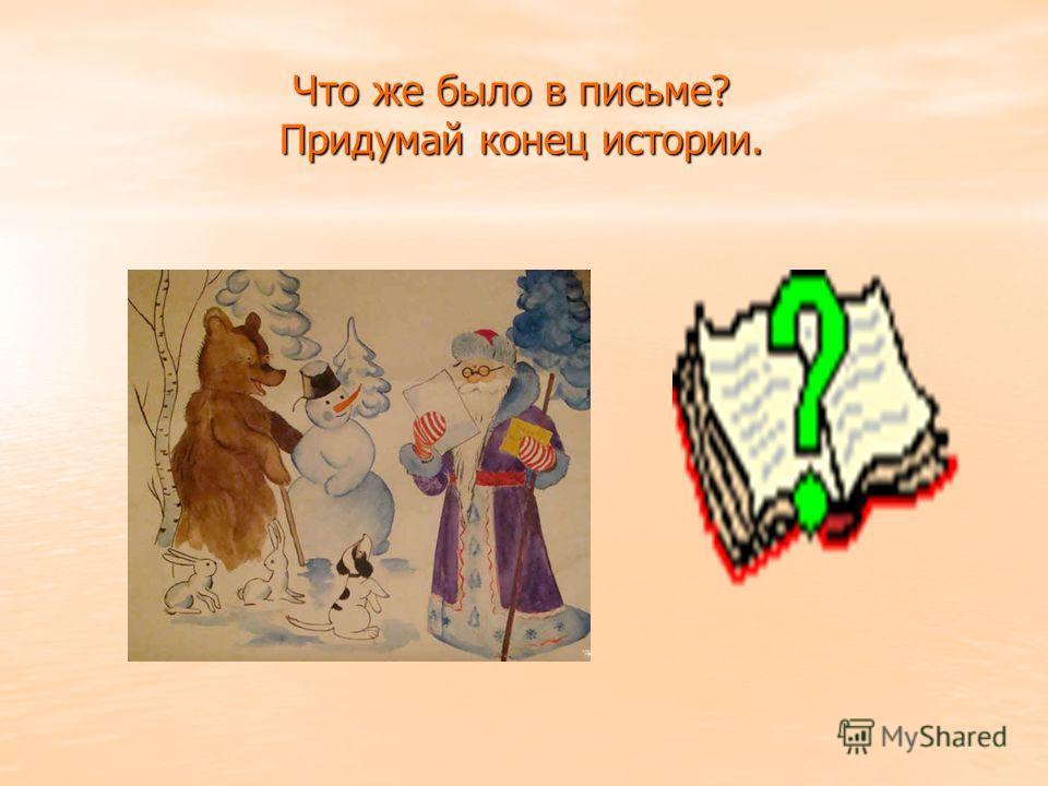 Что же было в письме? Придумай конец истории. Что же было в письме? Придумай конец истории.