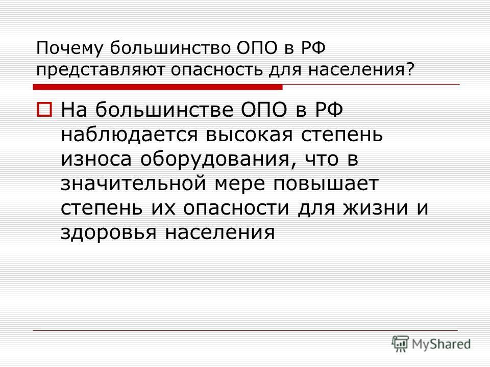 Почему большинство ОПО в РФ представляют опасность для населения? На большинстве ОПО в РФ наблюдается высокая степень износа оборудования, что в значительной мере повышает степень их опасности для жизни и здоровья населения