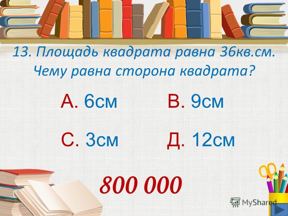 12. Число делится на 5, если его запись оканчивается на… А. 3 В. 2 С. 0 Д. 5 и 0 400 000