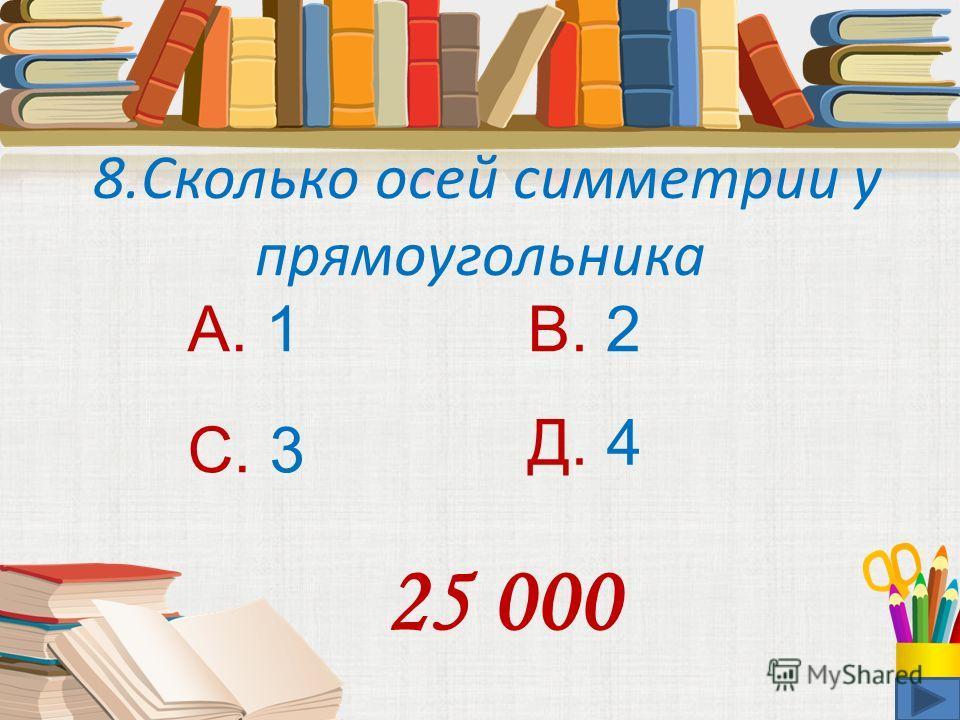 7. Число делится на 10, если его запись оканчивается на… А. 0 В. 5 С. 4 Д. 1 15 000
