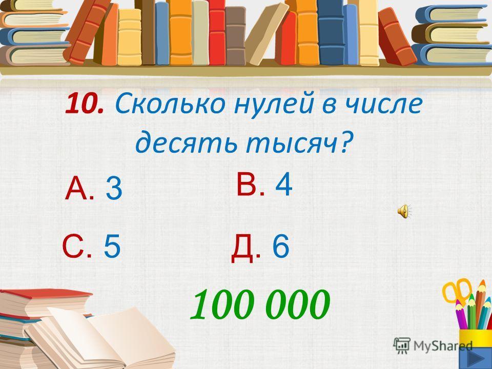 9. Чему равна сторона квадрата с периметром 16 см? А. 8 см В. 4 см С. 5 смД. 6 см 50 000