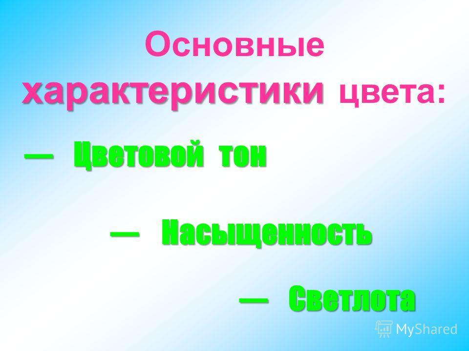 характеристики Основные характеристики цвета: Цветовой Цветовой тон Насыщенность Светлота