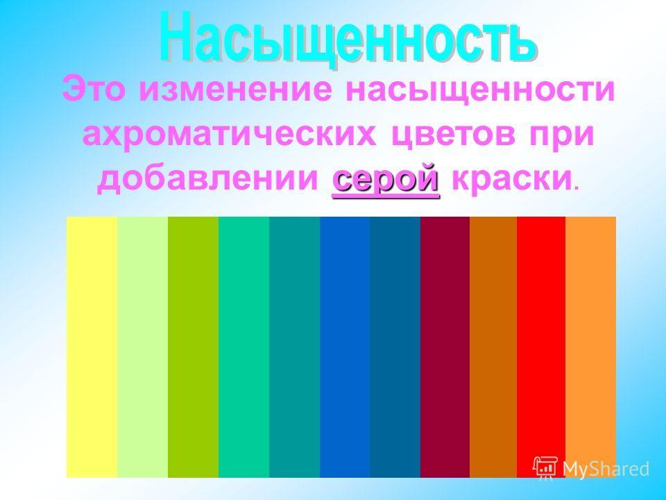 серой Это изменение насыщенности ахроматических цветов при добавлении серой краски.