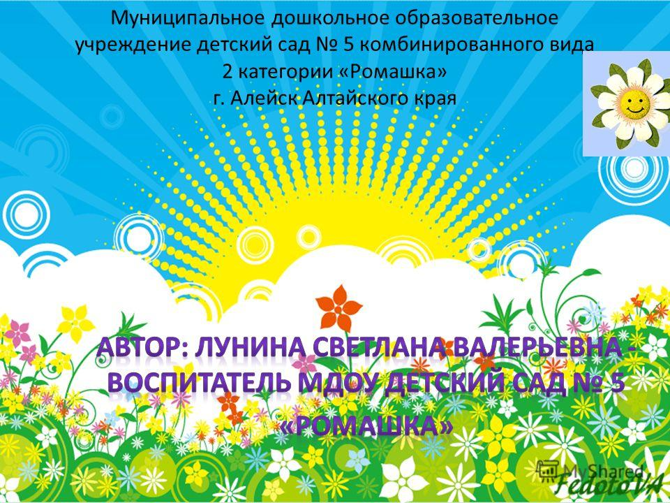Муниципальное дошкольное образовательное учреждение детский сад 5 комбинированного вида 2 категории «Ромашка» г. Алейск Алтайского края