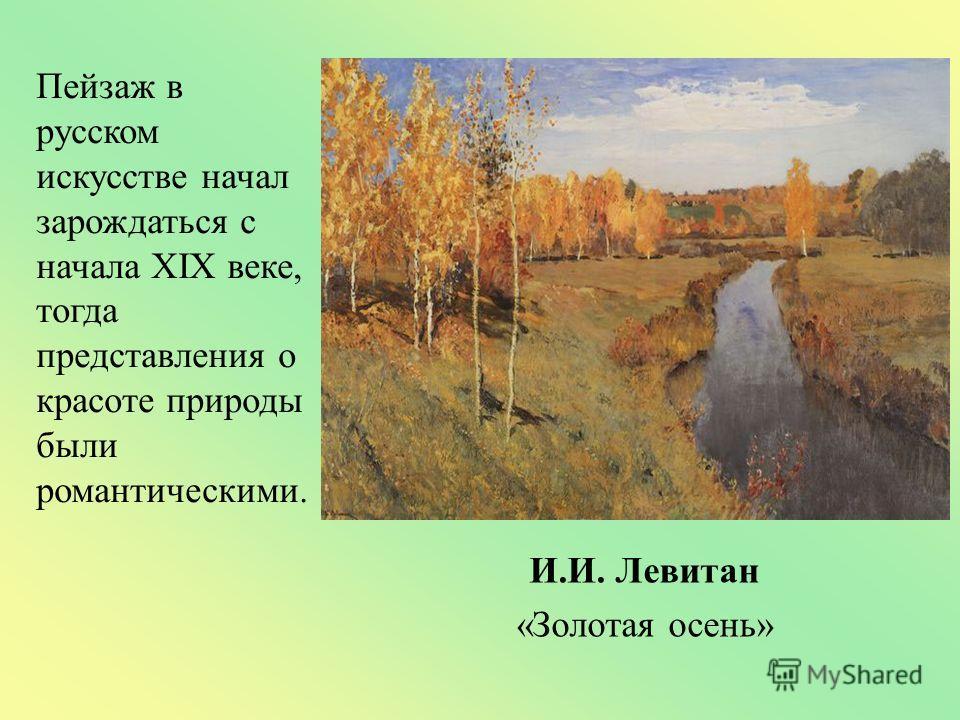 Доклад пейзаж по искусству 2682