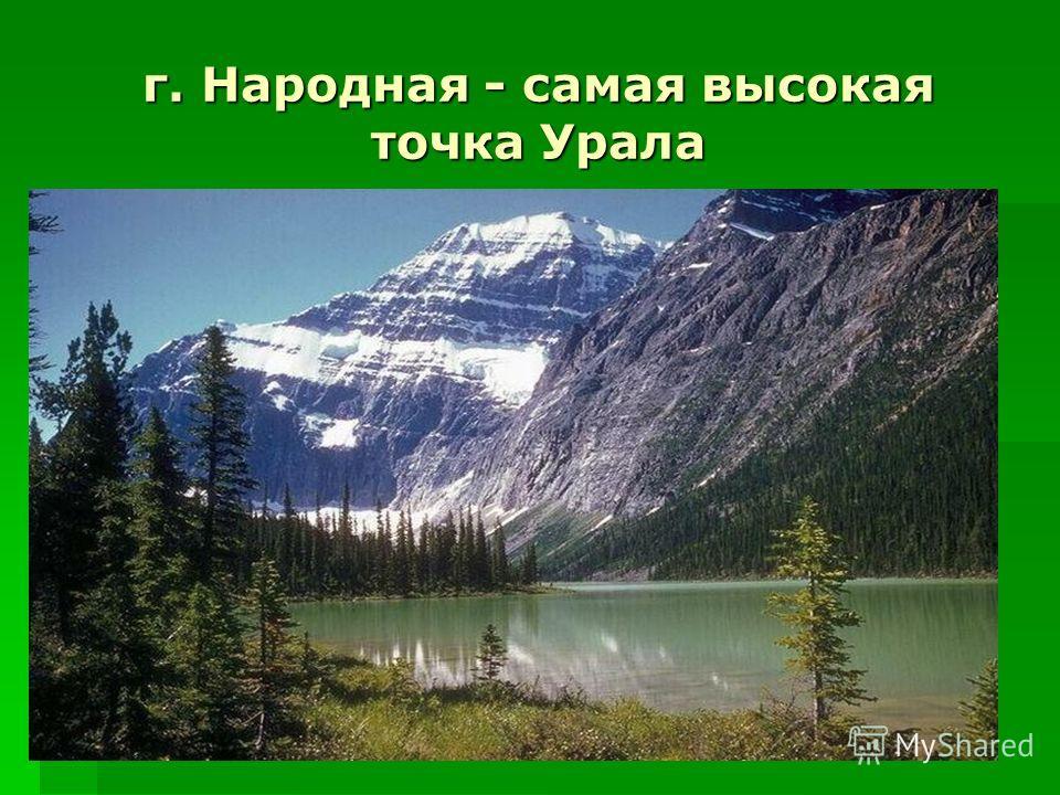 г. Народная - самая высокая точка Урала