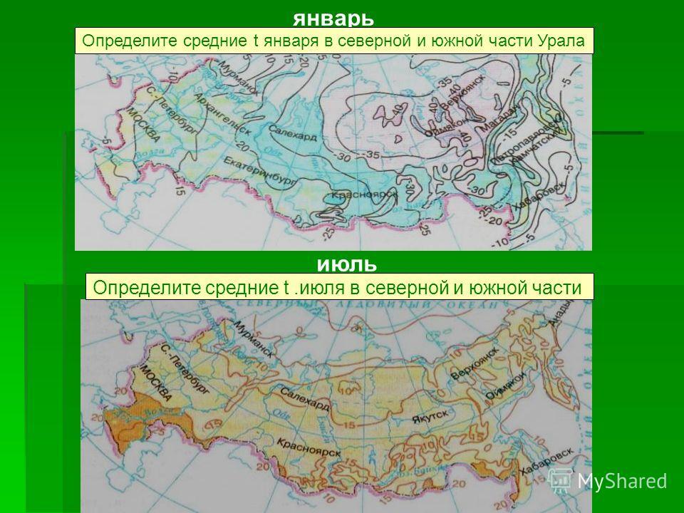 январь июль Определите средние t января в северной и южной части Урала Определите средние t.июля в северной и южной части