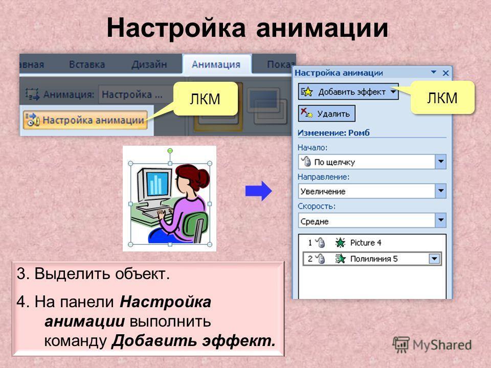 ЛКМ Настройка анимации 3. Выделить объект. 4. На панели Настройка анимации выполнить команду Добавить эффект.