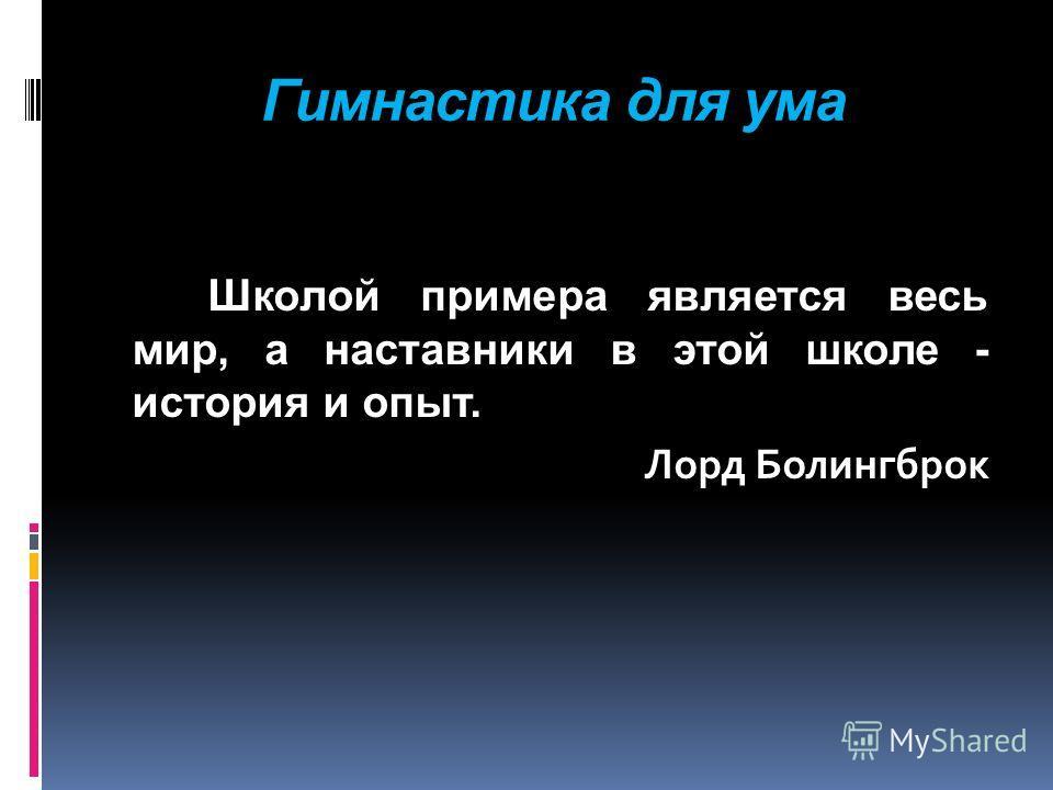 Гимнастика для ума Любовь к Отечеству порождает добрые нравы, а добрые нравы порождают любовь к Отечеству. Ш. Монтескье