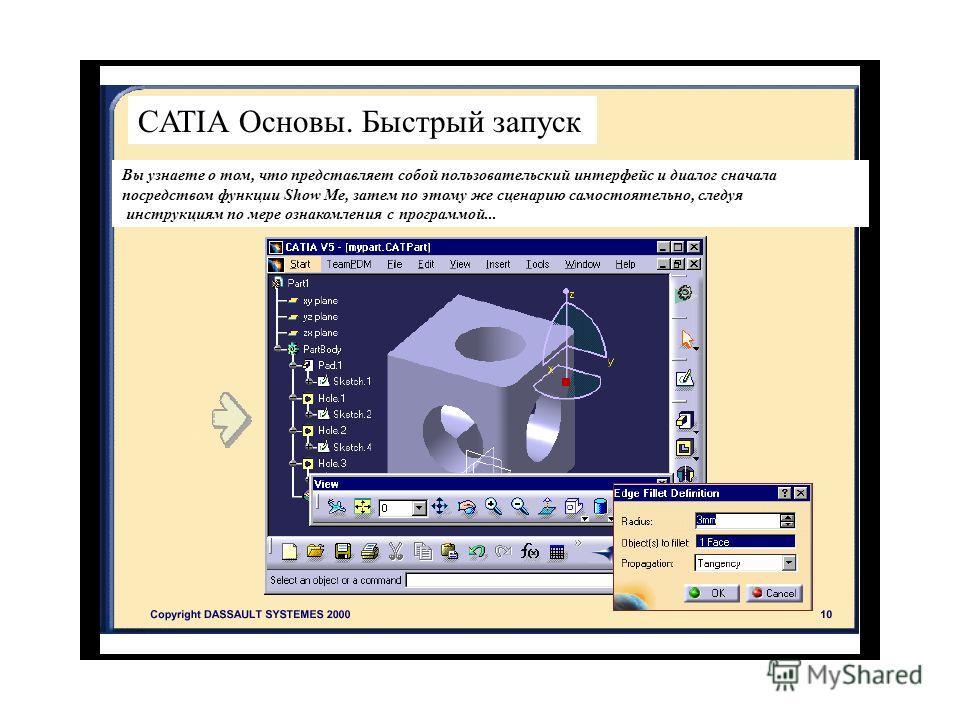 CATIA Основы. Быстрый запуск Вы узнаете о том, что представляет собой пользовательский интерфейс и диалог сначала посредством функции Show Me, затем по этому же сценарию самостоятельно, следуя инструкциям по мере ознакомления с программой...