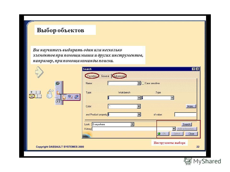 Выбор объектов Вы научитесь выбирать один или несколько элементов при помощи мыши и других инструментов, например, при помощи команды поиска. Инструменты выбора