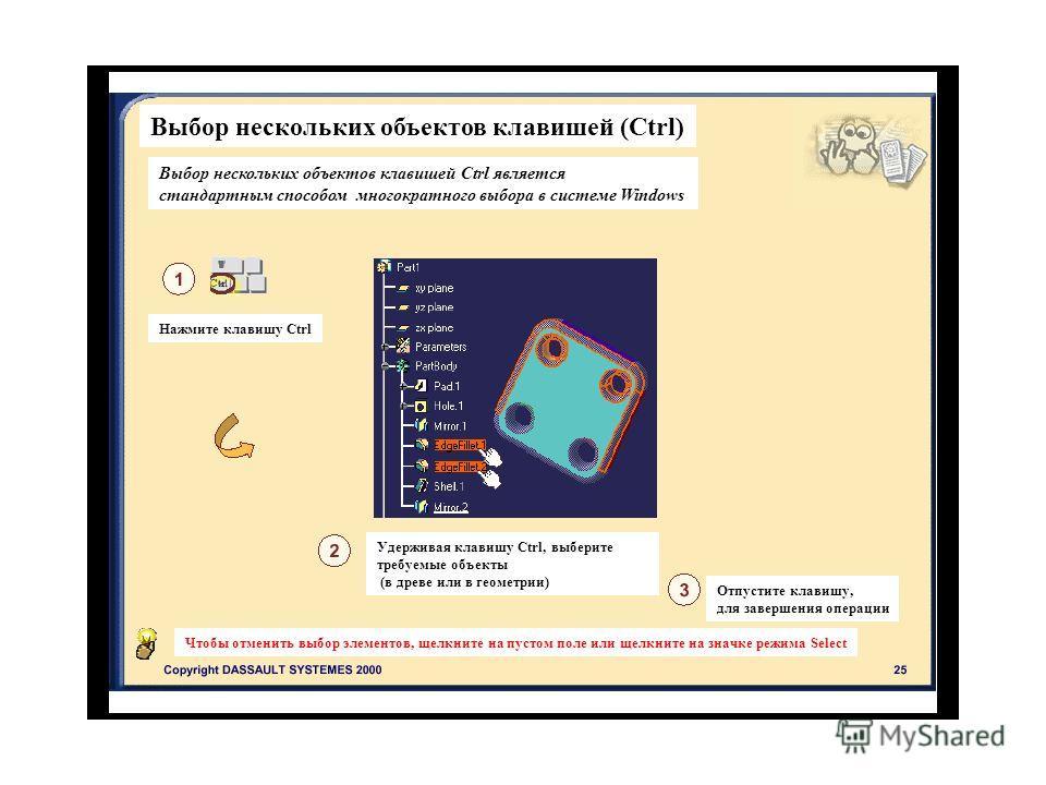 Выбор нескольких объектов клавишей (Ctrl) Выбор нескольких объектов клавишей Ctrl является стандартным способом многократного выбора в системе Windows Нажмите клавишу Ctrl Удерживая клавишу Ctrl, выберите требуемые объекты (в древе или в геометрии) О
