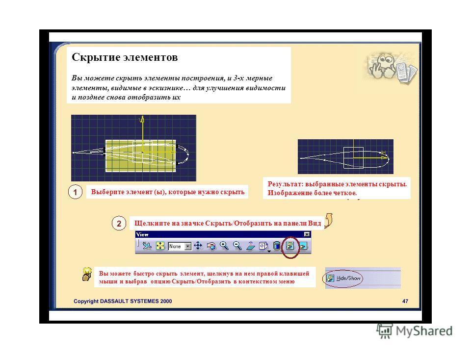 Скрытие элементов Вы можете скрыть элементы построения, и 3-х мерные элементы, видимые в эскизнике… для улучшения видимости и позднее снова отобразить их Выберите элемент (ы), которые нужно скрыть Результат: выбранные элементы скрыты. Изображение бол