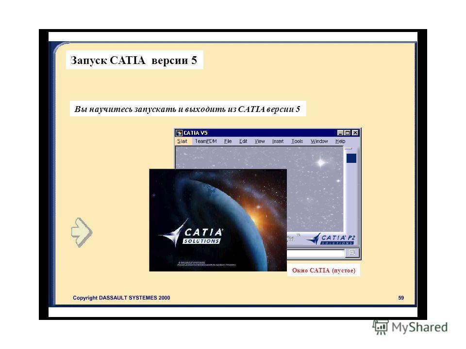 Запуск CATIA версии 5 Вы научитесь запускать и выходить из CATIA версии 5 Окно CATIA (пустое)