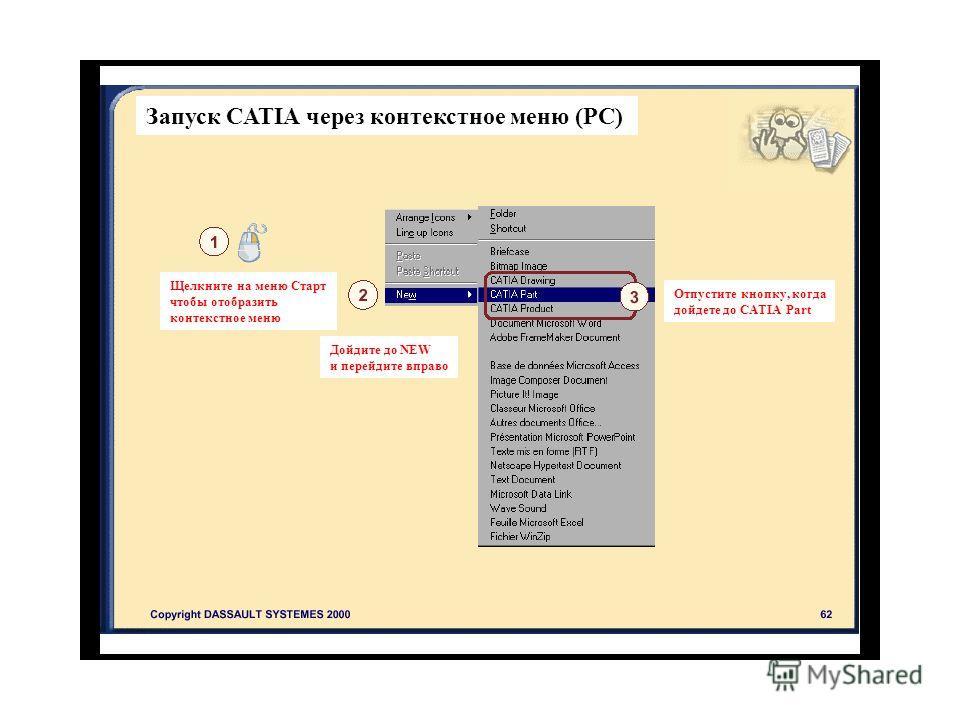Запуск CATIA через контекстное меню (РС) Щелкните на меню Старт чтобы отобразить контекстное меню Дойдите до NEW и перейдите вправо Отпустите кнопку, когда дойдете до CATIA Part