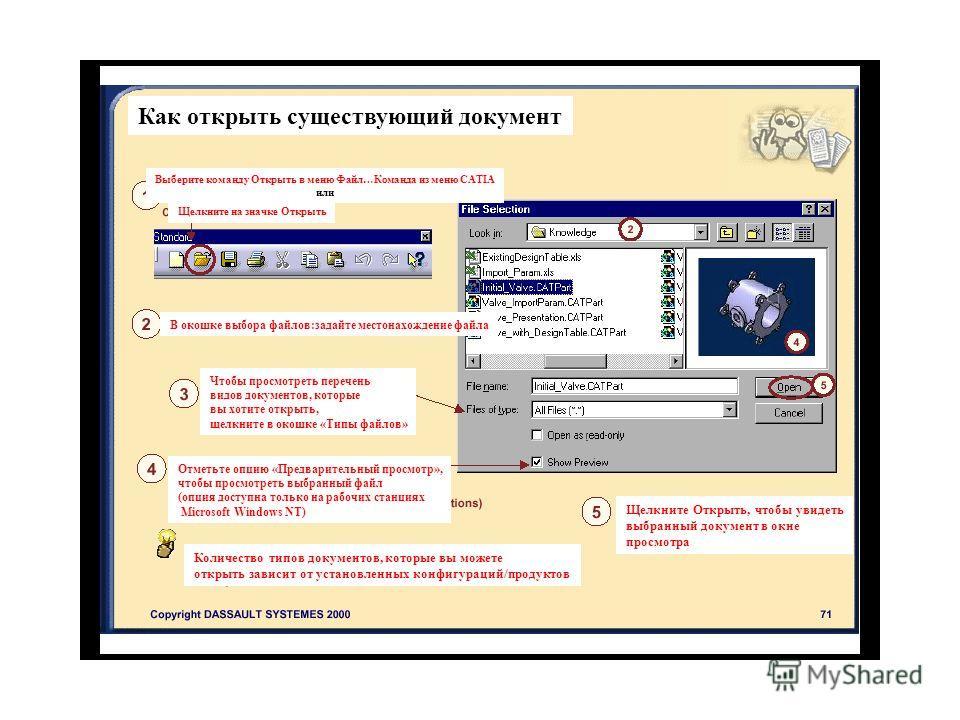 Как открыть существующий документ Выберите команду Открыть в меню Файл…Команда из меню CATIA или Щелкните на значке Открыть Щелкните Открыть, чтобы увидеть выбранный документ в окне просмотра Количество типов документов, которые вы можете открыть зав
