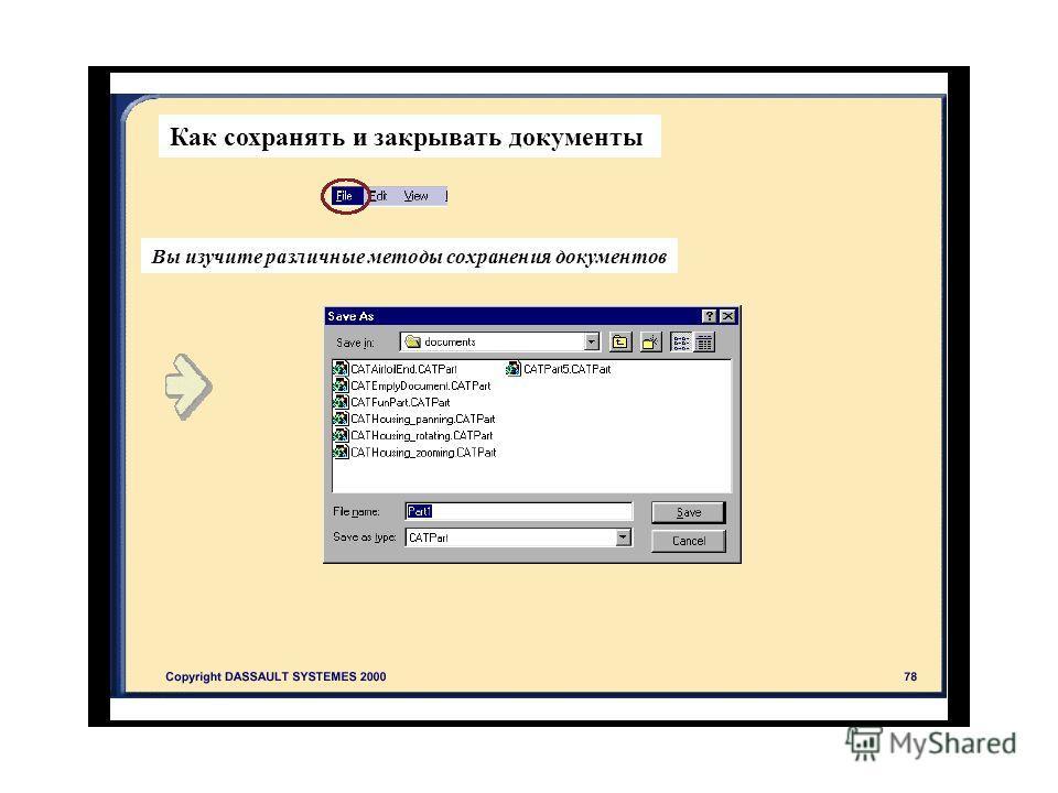 Как сохранять и закрывать документы Вы изучите различные методы сохранения документов
