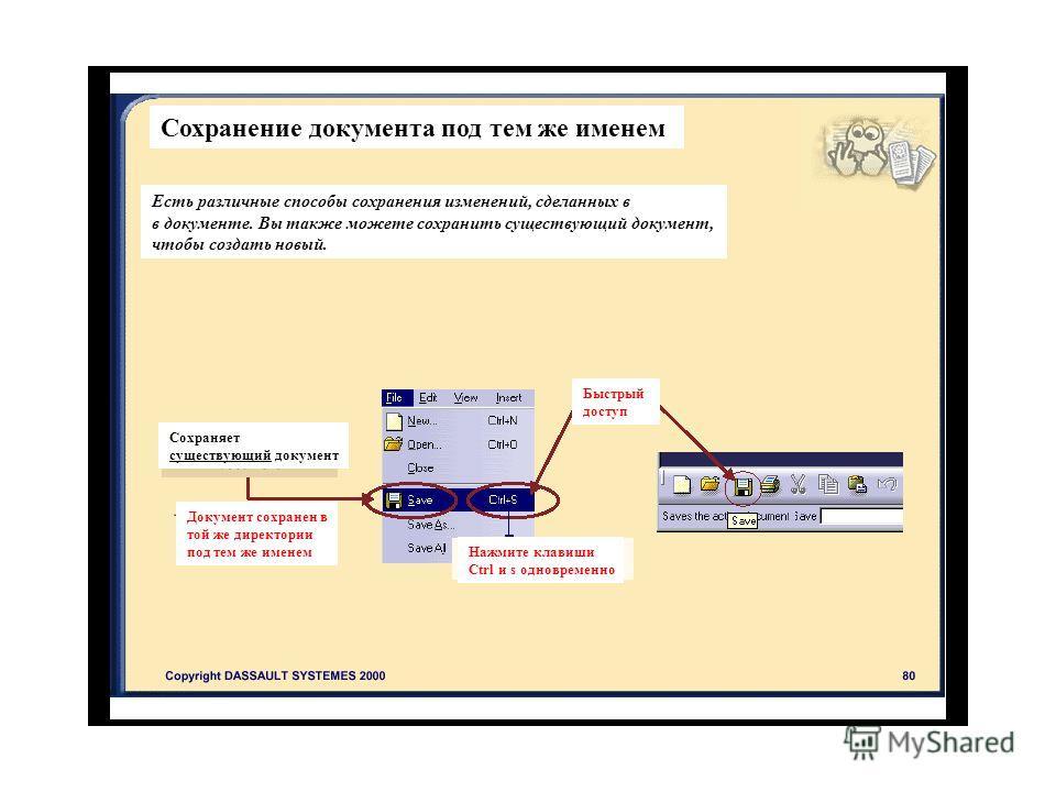 Сохранение документа под тем же именем Есть различные способы сохранения изменений, сделанных в в документе. Вы также можете сохранить существующий документ, чтобы создать новый. Нажмите клавиши Ctrl и s одновременно Быстрый доступ Документ сохранен