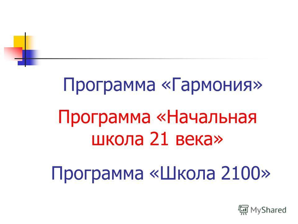 Программа «Гармония» Программа «Начальная школа 21 века» Программа «Школа 2100»