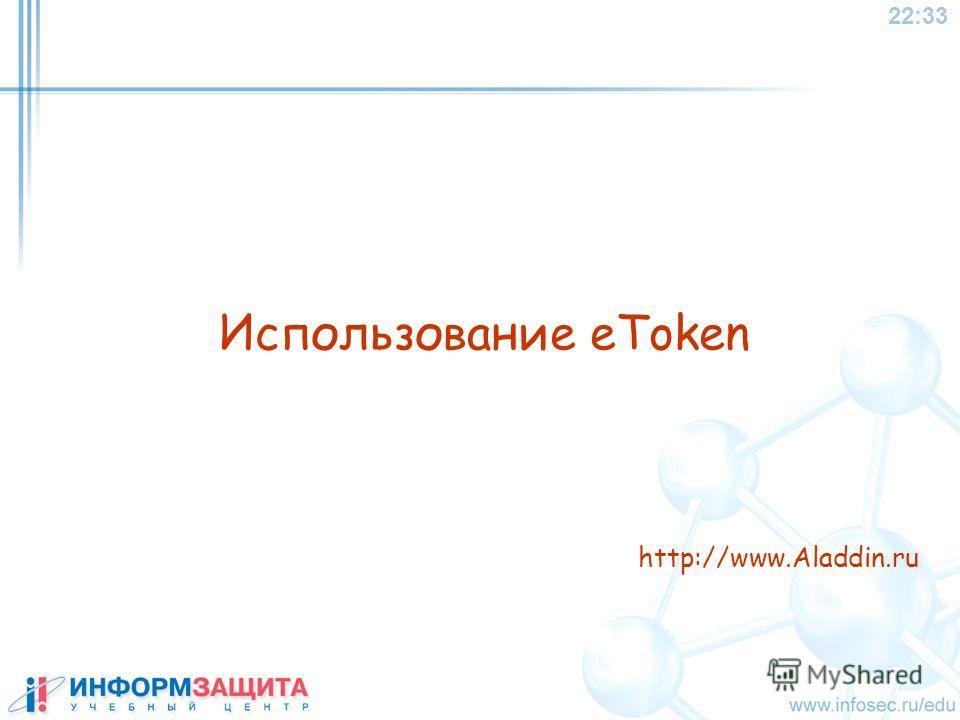 22:34 Использование eToken http://www.Aladdin.ru