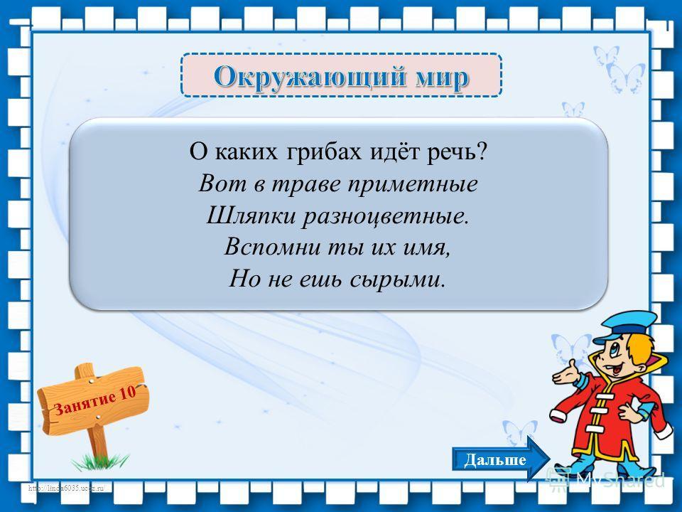 http://linda6035.ucoz.ru/ Занятие 10 Сыроежки – 2 б. О каких грибах идёт речь? Вот в траве приметные Шляпки разноцветные. Вспомни ты их имя, Но не ешь сырыми. О каких грибах идёт речь? Вот в траве приметные Шляпки разноцветные. Вспомни ты их имя, Но