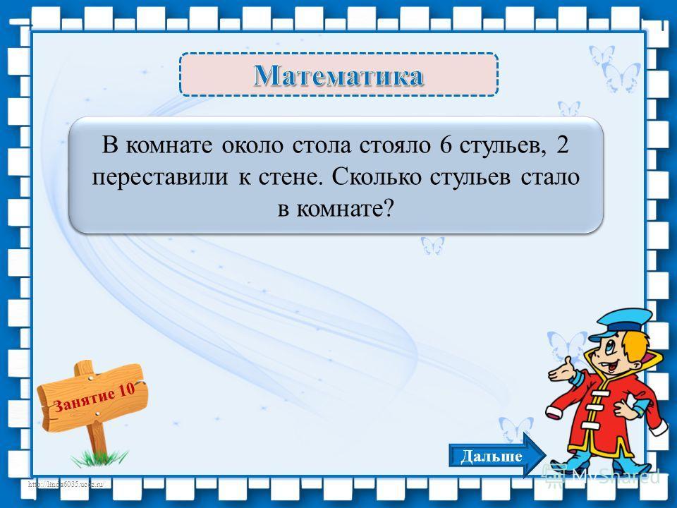 http://linda6035.ucoz.ru/ Занятие 10 6 стульев – 1 б. В комнате около стола стояло 6 стульев, 2 переставили к стене. Сколько стульев стало в комнате? Дальше