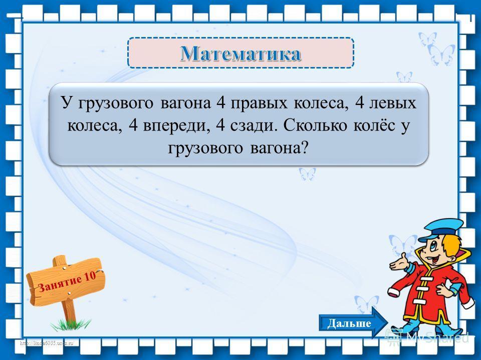 http://linda6035.ucoz.ru/ Занятие 10 8 колёс – 1 б. У грузового вагона 4 правых колеса, 4 левых колеса, 4 впереди, 4 сзади. Сколько колёс у грузового вагона? Дальше