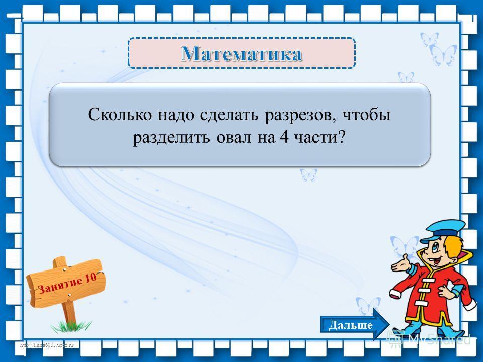 http://linda6035.ucoz.ru/ Занятие 10 2 разреза – 1 б. Сколько надо сделать разрезов, чтобы разделить овал на 4 части? Дальше