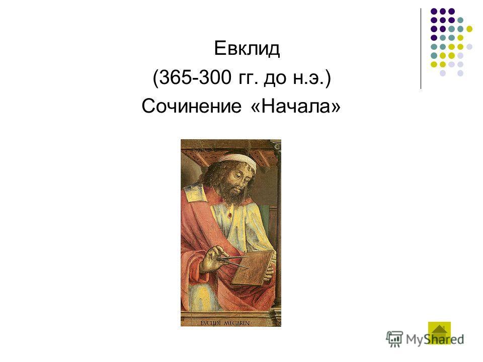 Евклид (365-300 гг. до н.э.) Сочинение «Начала»
