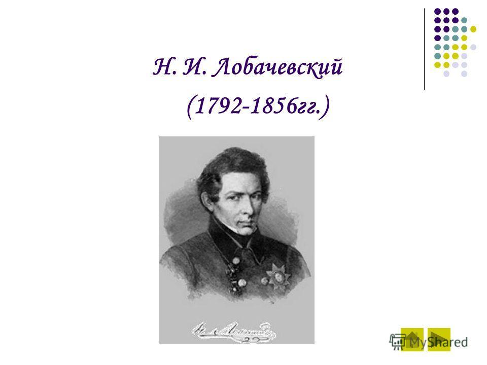 Н. И. Лобачевский (1792-1856 гг.)