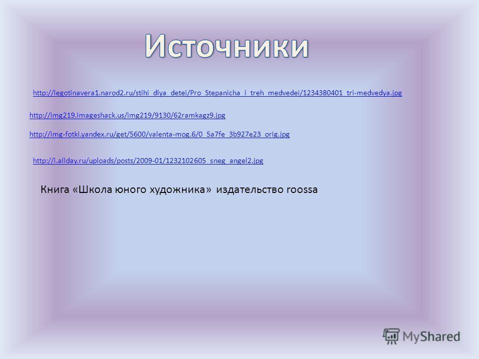 http://legotinavera1.narod2.ru/stihi_dlya_detei/Pro_Stepanicha_i_treh_medvedei/1234380401_tri-medvedya.jpg http://img219.imageshack.us/img219/9130/62ramkagz9. jpg http://img-fotki.yandex.ru/get/5600/valenta-mog.6/0_5a7fe_3b927e23_orig.jpg http://i.al