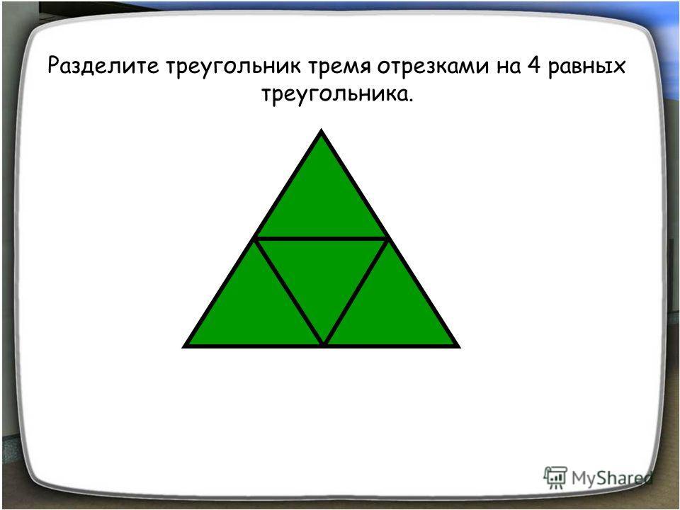 В каких единицах можем измерять стороны треугольников в тетради? Найдите закономерность и продолжите последовательность величин. 75 мм; 7 см 2 мм; 69 мм; 6 см 6 мм; 63 мм; 6 см
