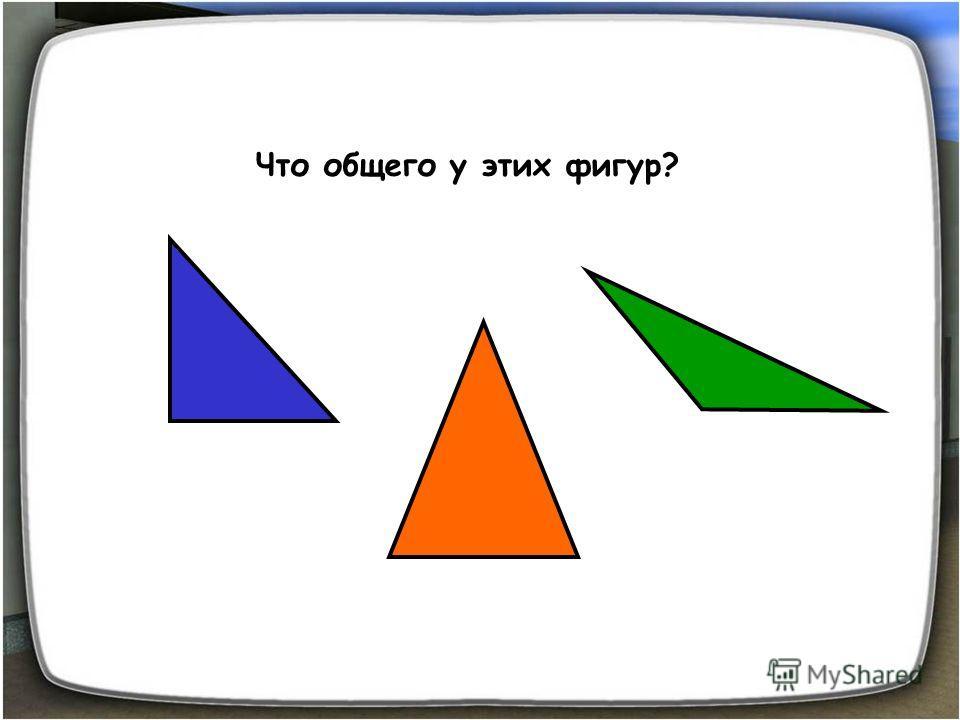 2. 5. О ЙОПУТ ГУ ЙОМЯРП С Р Г К Е И Н Ь ЛО ТЙЫР 1. 3. 4. 1. Что образуют два луча, исходя из одной точки?. 2. Если взять любой угол в квадрате, какой он будет? 3. Как называется угол больше прямого? 4. Как называется угол меньше прямого? 5. Какую фиг