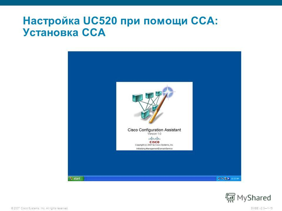 © 2007 Cisco Systems, Inc. All rights reserved. SMBE v2.01-15 Настройка UC520 при помощи CCA: Установка CCA